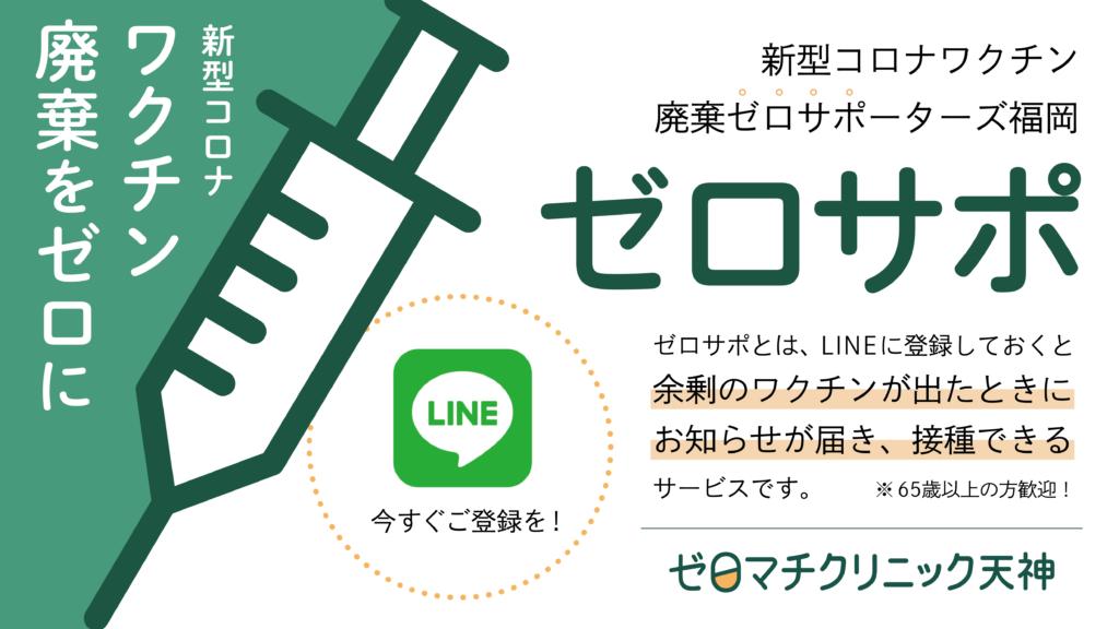 福岡の廃棄ワクチンゼロを目指したい!「ゼロサポ」がサポーター大募集